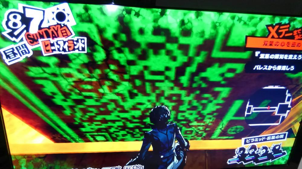 ペルソナ5のパレスの壁のQRコード